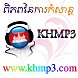 01 khmp3.com Track 1.mp3