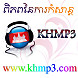 02.khmp3.com Ke Somkhan Pi Pel Na (Kola).mp3